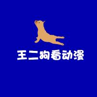 王二狗看动漫