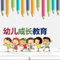 幼儿成长教育