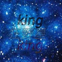 KING狂野星KING