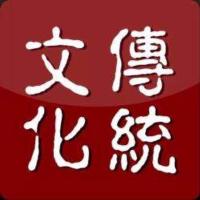 鑫水传统文化