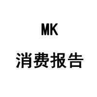 MK消费报告