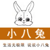 小八兔聊生活