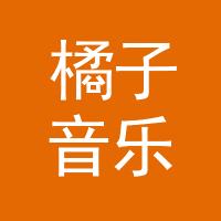 橘子音乐分享