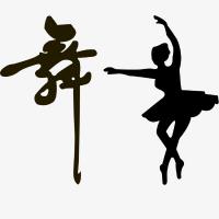 小萍萍爱跳舞