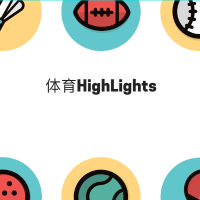体育highlights