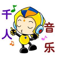 千人音乐吧
