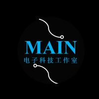 Main函数电子科技工作室