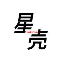 Stark星壳