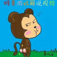 猴哥游戏解说视频