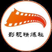 影视精炼社