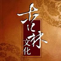 杏林文化13722874949