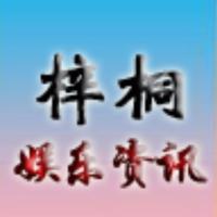 梓桐娱乐资讯