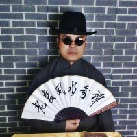 老袁风水奇谭