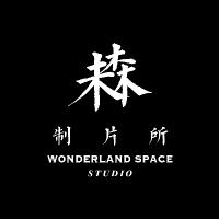 WONDERLANDSPACE未森制片所