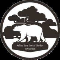 白熊盆景园