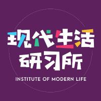 现代生活研习所