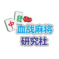 四川麻将研究社