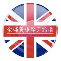 全球英语学习指南