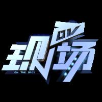 广东公共DV现场