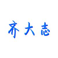 齐大志音乐课堂