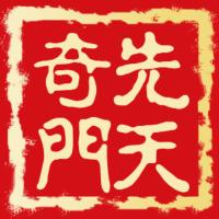 王伟光先天奇门传媒