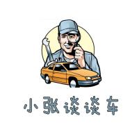 小张谈谈车