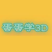 蛋蛋学3D