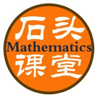 石头老师数学课堂