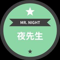 遇见夜先生