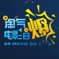 淘气电影日爆