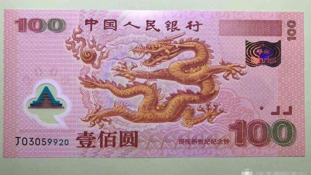 100元塑料人民币见过吗?中国历?#39134;?#20165;发行过一次,极为罕见