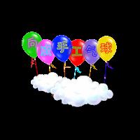 向威手工气球