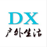 DX户外生活