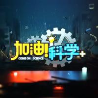 浙样红TV科学plus