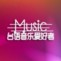 台语音乐爱好者