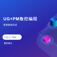UG编程流年