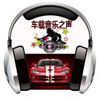 车载音乐之声