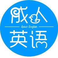 成人英语柚子老师