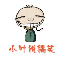 小叶说搞笑