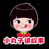 李爱英说动画