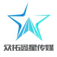 众拓鑫星传媒