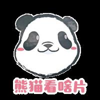 熊猫看啥片去