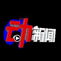新京报动新闻小视频