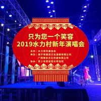 2019水力村新年演唱会视频