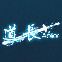 道长Aolior