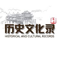 历史文化录