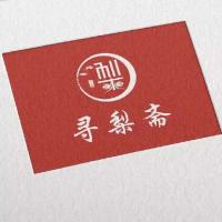 海南寻梨斋