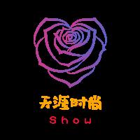 天涯时尚Show