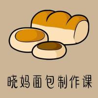 晓妈面包制作课