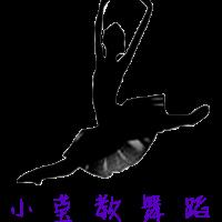 小莹教舞蹈